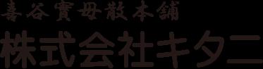 株式会社キタニ